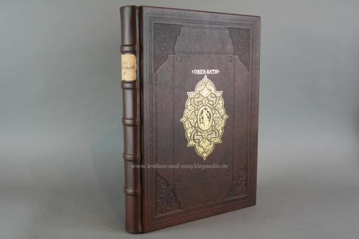 Gerardus Mercator Weltatlas 1595, Atlas sive cosmographicae meditationes, Faksimile